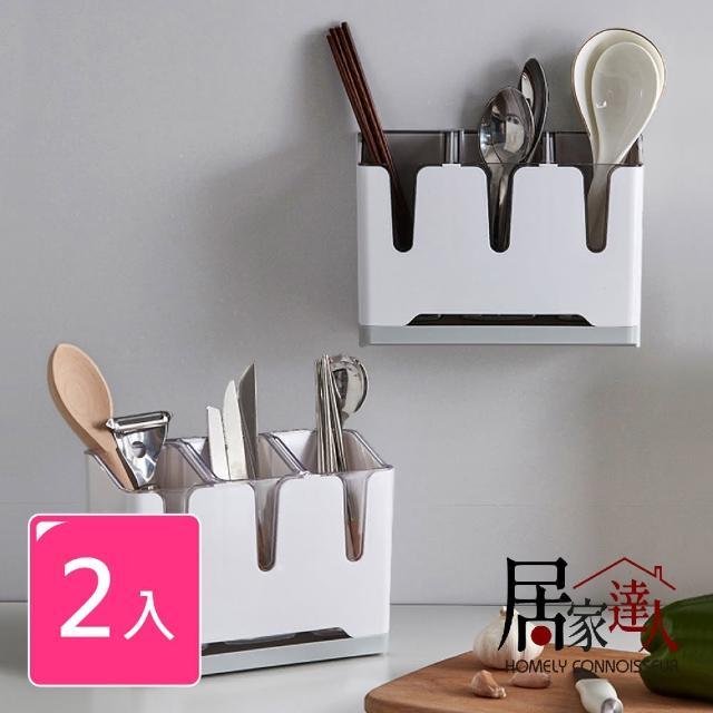 【居家達人】簡約系壁掛式分格餐具/筷子筒瀝水收納架(2入組)