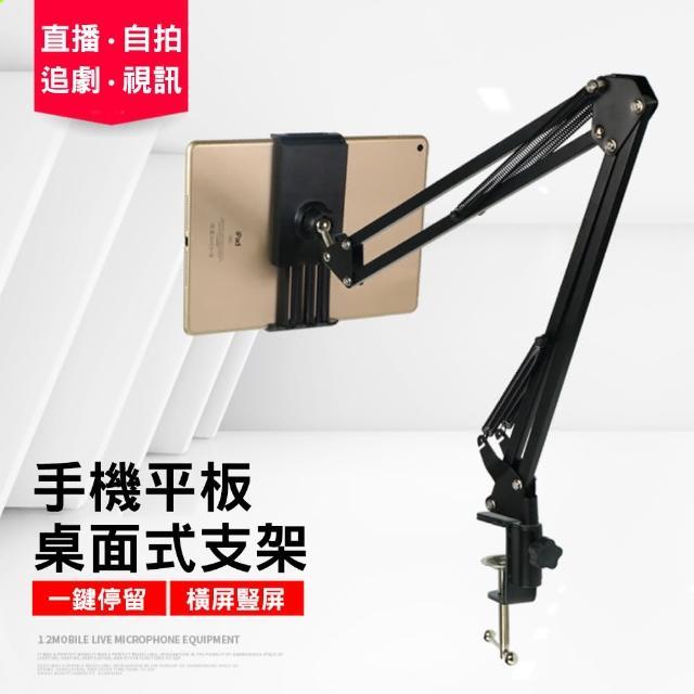 【CS22】懶人手機平板金屬懸臂追劇直播多功能支架(可伸縮折疊)
