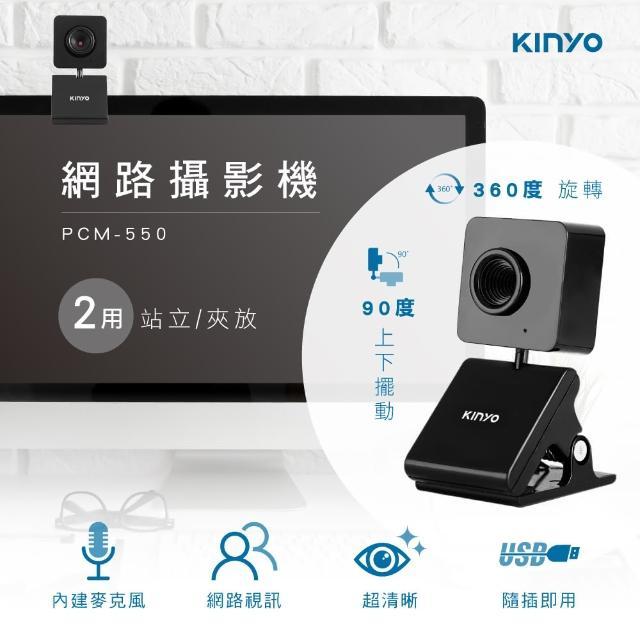 【KINYO】PCM-550 網路視訊攝影機