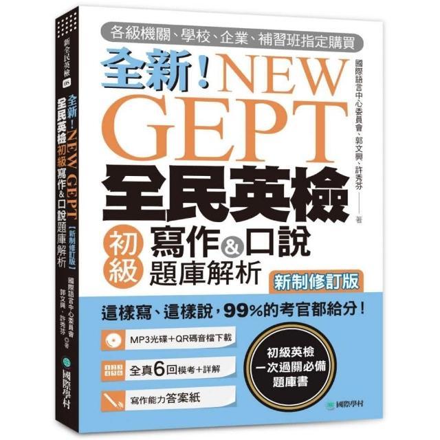 NEW GEPT全新全民英檢初級寫作&口說題庫解析【新制修訂版】(附口說測驗MP3+音檔下載連結QR碼)