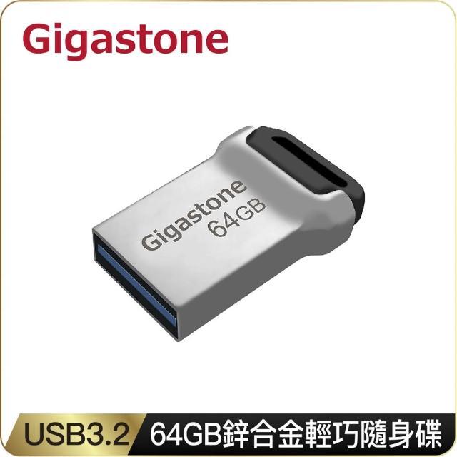 【Gigastone 立達國際】64GB USB3.2 鋅合金輕巧耐用隨身碟 UD-3400(64G USB3.2 高速隨身碟)