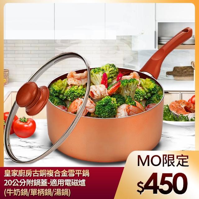【ENNE】皇家廚房古銅複合金雪平鍋20公分附鍋蓋-適用電磁爐(牛奶鍋/單柄鍋/湯鍋)