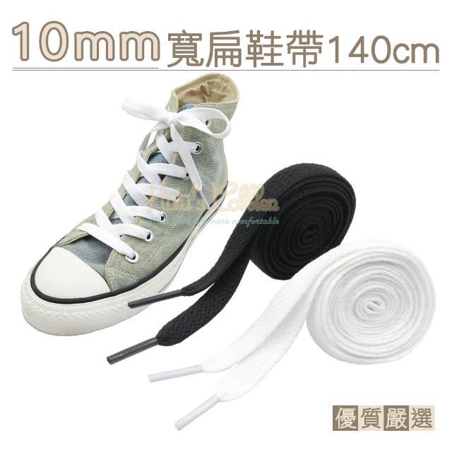 【糊塗鞋匠】G159 10mm寬扁鞋帶140cm(10雙)