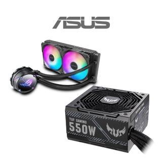 【ASUS 華碩 550W電源+240水冷】TUF Gaming 550W 銅牌 電源供應器+ROG STRIX LC II 240 ARGB 水冷式散熱器