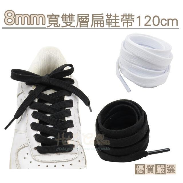 【糊塗鞋匠】G34 8mm寬雙層扁鞋帶120cm(5雙)