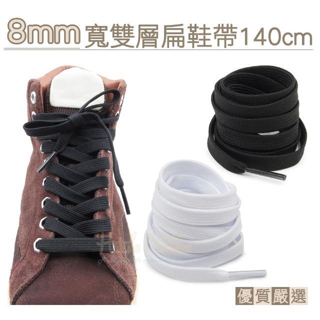 【糊塗鞋匠】G23 8mm寬雙層扁鞋帶140cm(5雙)