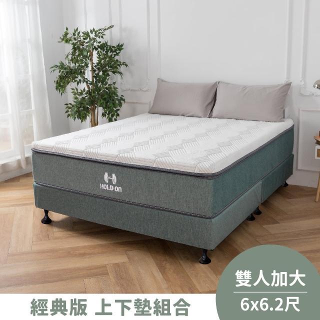 【HOLD-ON】舉重床 上下墊組合(限時超值好眠套裝 硬式獨立筒床墊與弓形彈簧下墊的完美組合 雙人加大6尺)