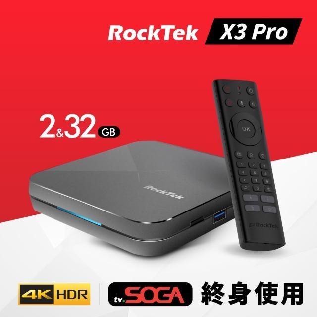 【Rocktek 雷爵】X3 PRO 越級旗艦4K HDR智慧電視盒