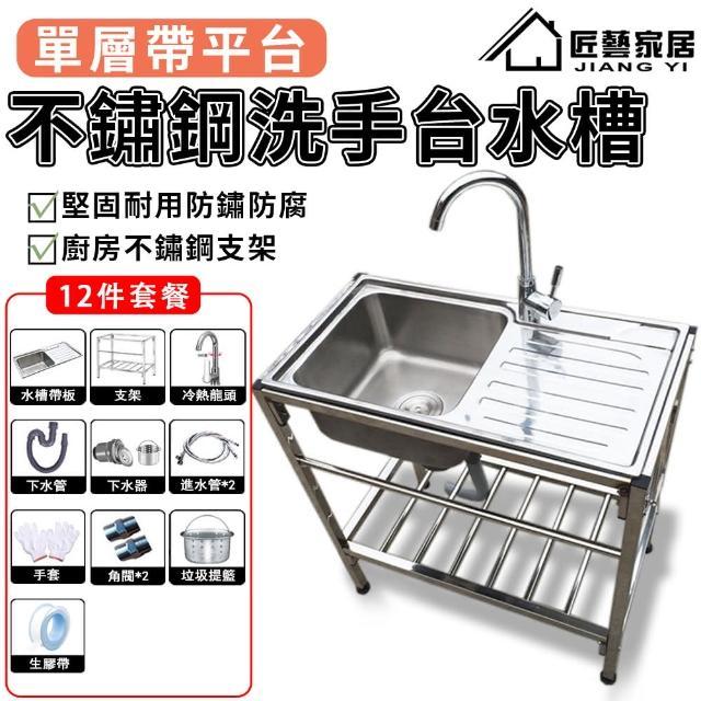 【單層12件套/水池+操作台】水槽 洗衣台 洗手台 日系塑鋼洗衣槽(帶支架/平台/冷熱水龍頭/一體式)