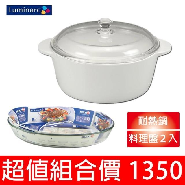 【Luminarc 樂美雅】2公升耐熱鍋+多功能料理盤2入 ARC-2030(超值組合價)
