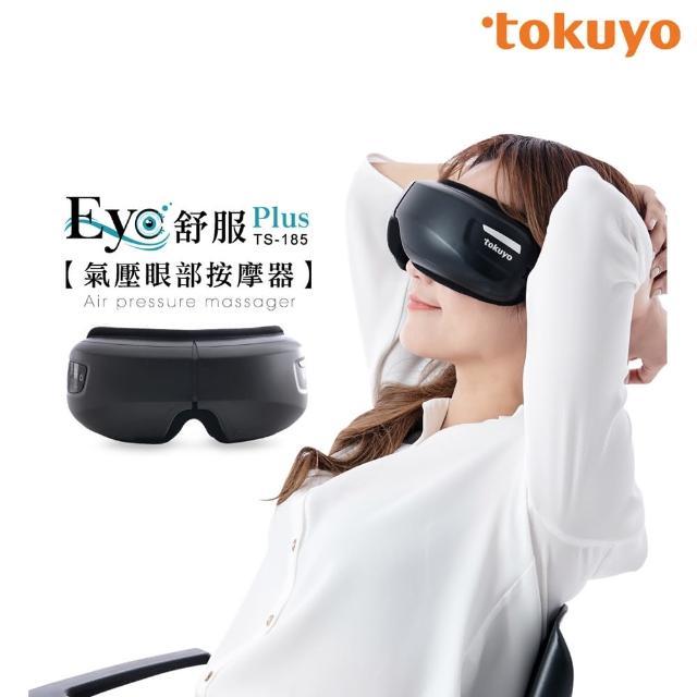 【tokuyo】Eye舒服Plus眼部氣壓按摩器 TS-185(氣壓+振動+溫熱)