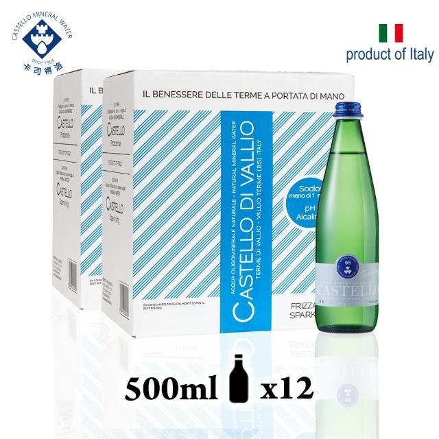 【CASTELLO 卡司得洛】氣泡天然礦泉水 500ML 12瓶/箱(義大利原裝進口)