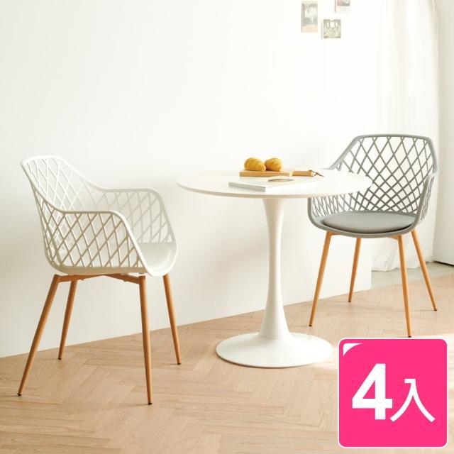 【PEACHY LIFE 完美主義】日系美型簍空設計餐椅/休閒椅-4入(三色可選)