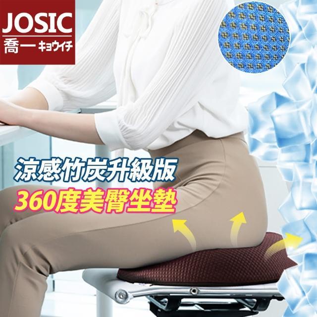 【JOSIC】涼感竹炭升級版人體工學設計360度美臀坐墊(男女可用 可拆洗)