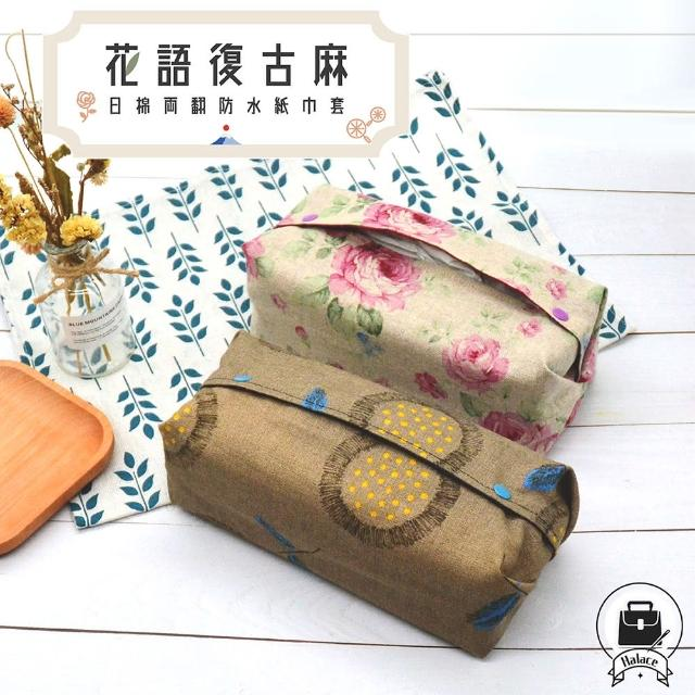 【Halace】花語復古麻-日式棉製兩翻防水衛生紙套(共1入-防水廚衛必備)