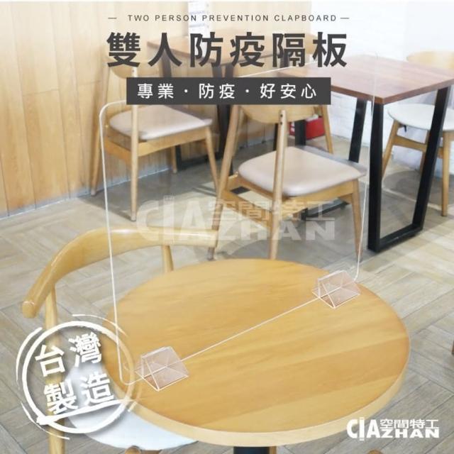【空間特工】雙人防疫隔板(2人)現貨 EPA302(防疫隔板 美食街隔板 辦公室隔板 美容 美甲)