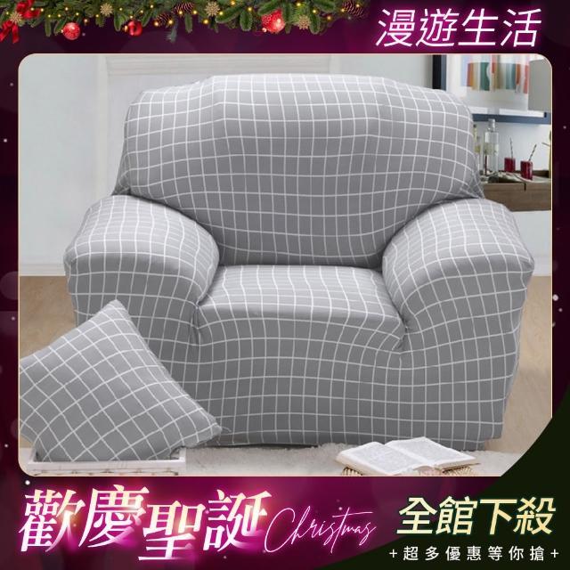 【MY LIFE 漫遊生活】單人座-超彈力舒適親膚沙發套(90-140cm)
