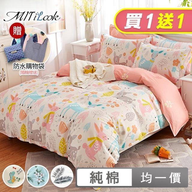 【MIT iLook 買1送1】贈文青收納籃-台灣製100%純棉床包枕套組(單/雙/加 多款可選-速達)