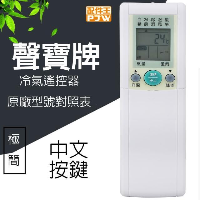 【PJW】聲寶SAMPO專用型冷氣遙控器(RM-SA02A)