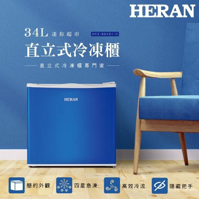 【HERAN 禾聯】34L直立式冷凍櫃-藍(HFZ-B0451-H)