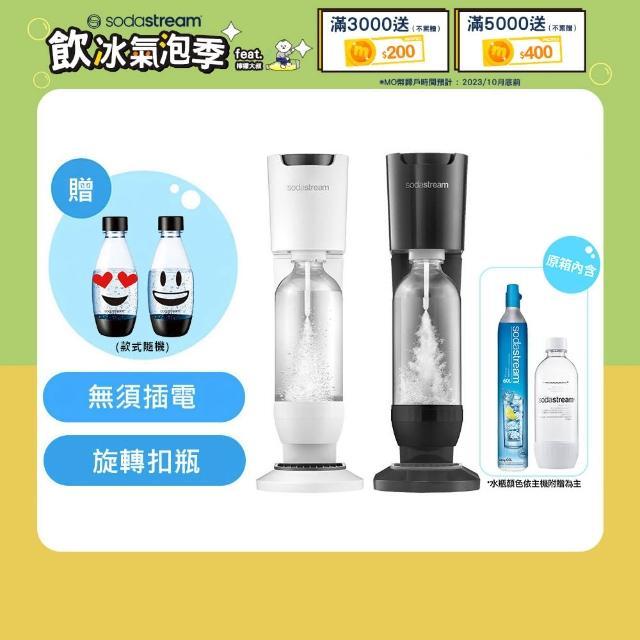 【7/1-7/31 全館滿額最高送攪拌棒】Sodastream Genesis極簡風氣泡水機(簡約白)