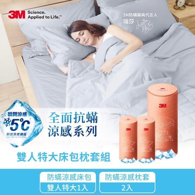 【3M】全面抗蹣涼感系列-防蹣床包組-雙人特大+防蹣枕套X2
