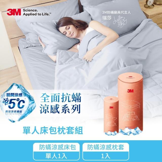 【3M】全面抗蹣涼感系列-防蹣床包組-單人+防蹣枕套