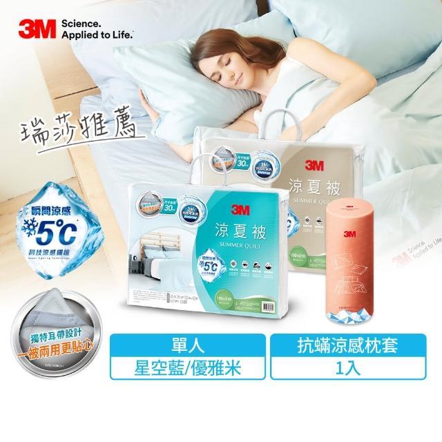 【3M】防蹣可水洗科技纖維涼夏被-單人5X7+涼感防蹣枕套(涼夏被星空藍/優雅米兩色任選)