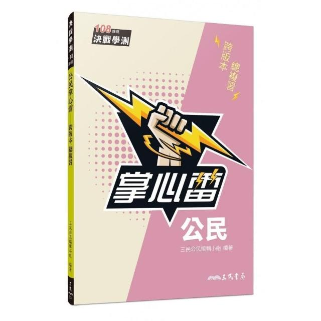 公民掌心雷(108課綱)