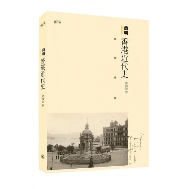 簡明香港近代史(增訂版)