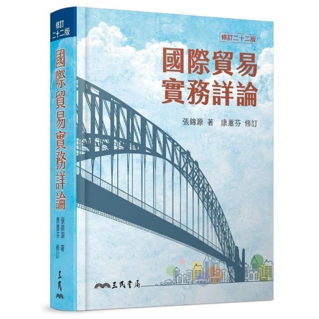 國際貿易實務詳論(修訂二十二版)