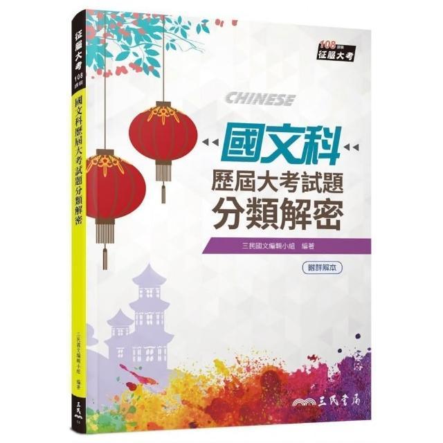 國文科歷屆大考試題分類解密(十一版)(附答案解析)