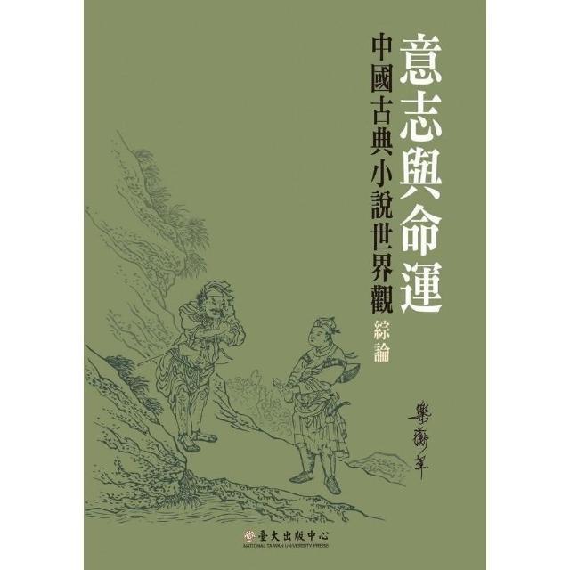 意志與命運:中國古典小說世界觀綜論