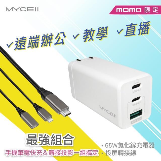 【MYCELL】筆電快充+轉接投影 65W氮化鎵充電器&TYPE-C TO HDMI 轉接線(手機 平板 筆電 switch 皆適用)
