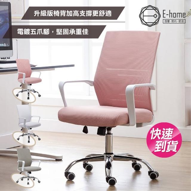 【E-home】Brio布立歐扶手半網可調式白框電腦椅-兩色可選 快速(辦公椅 網美椅)
