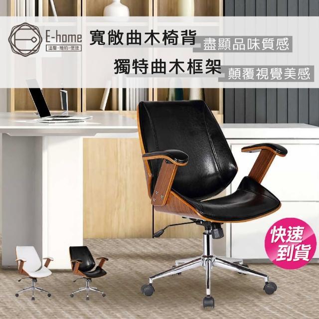 【E-home】Noah諾亞曲木扶手電腦椅-兩色可選 快速(辦公椅 網美椅)