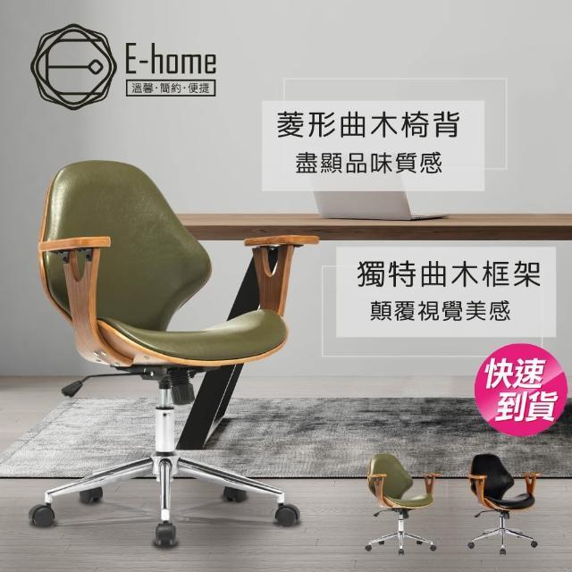 【E-home】Lilian莉莉安造型扶手曲木電腦椅 兩色可選 快速(辦公椅 網美椅)