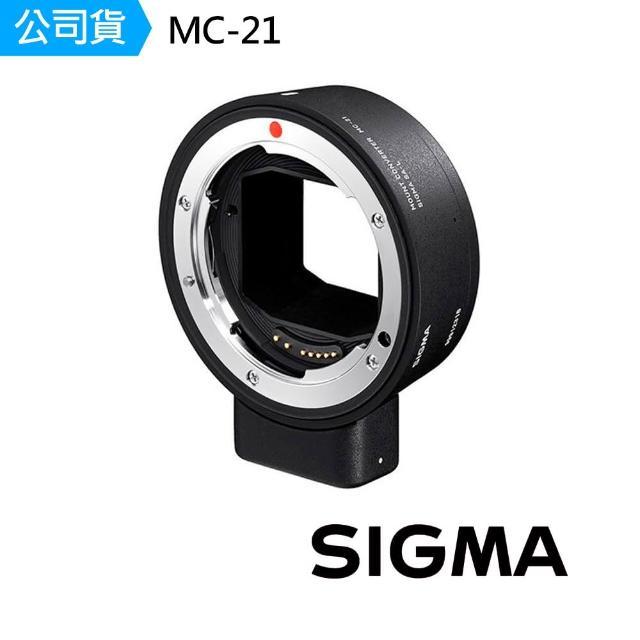 【Sigma】MC-21 轉接環(公司貨)