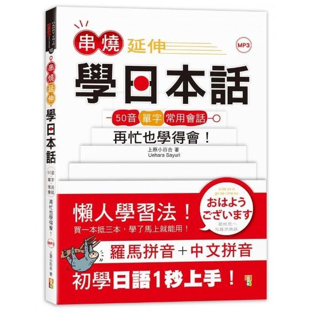 串燒延伸學日本話:「50音+單字+常用會話」再忙也學得會!(25K+MP3)