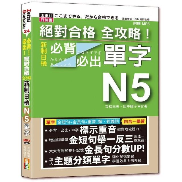 絕對合格 全攻略!新制日檢N5必背必出單字:附三回全真模擬試題(25K+MP3)