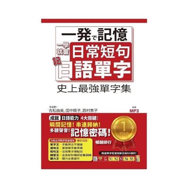 一學就會日常短句記日語單字:從單字到短句,日本人天天都這樣說(25K+MP3)