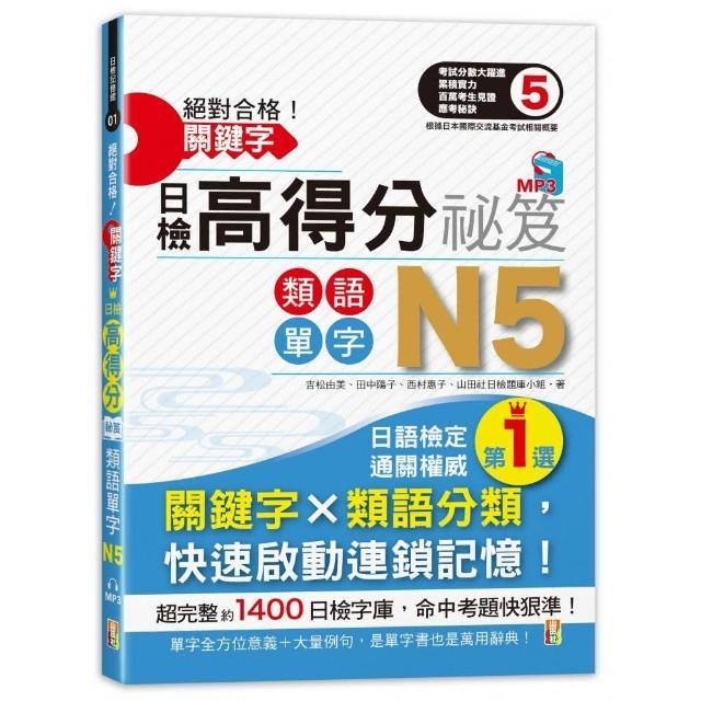 絕對合格!關鍵字日檢高得分秘笈 類語單字N5 (25K+MP3)