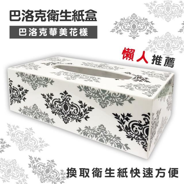 【Maximum 美仕家】巴洛克衛生紙盒 買一送一(巴洛克、衛生紙盒、面紙盒、巴洛克衛生紙盒)
