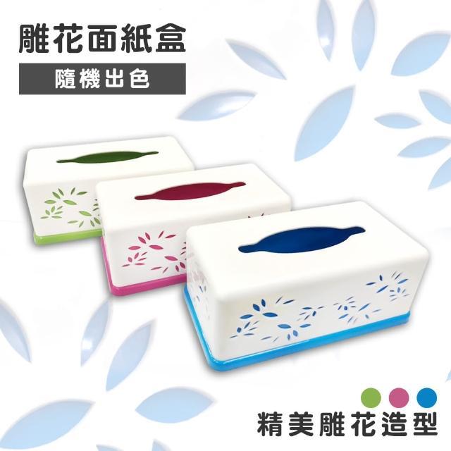 【Maximum 美仕家】雕花面紙盒 買一送一不得挑色(雕花面紙盒、面紙盒、衛生紙盒、造型衛生紙盒)