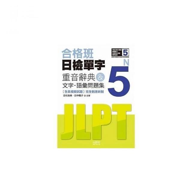 合格班日檢單字N5重音辭典&文字.語彙問題集 (18K+MP3)
