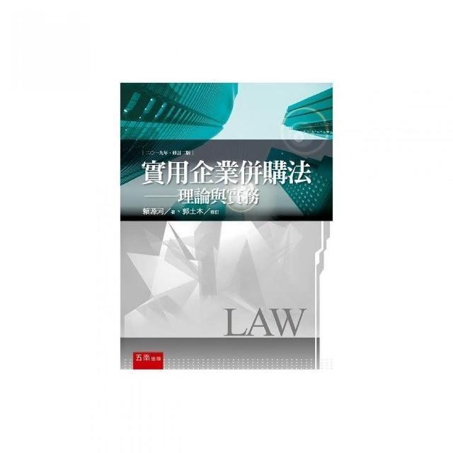 實用企業併購法-理論與實務