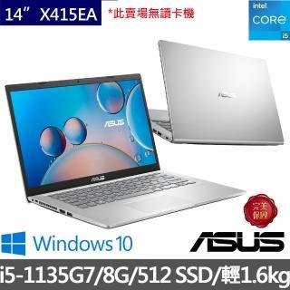 【ASUS送微軟M365+雲端1T一年版組】X415EA 14吋FHD窄邊框筆電(i5-1135G7/8G/512G PCIe SSD/W10)