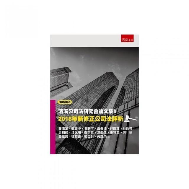 清溪公司法研究會論文集Ⅱ-2018年新修正公司法評析