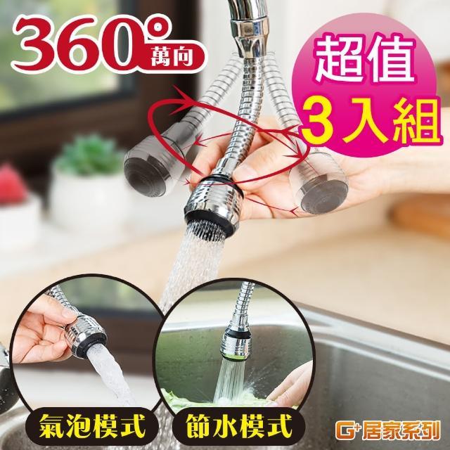 【G+ 居家】3入組 水龍頭增壓省水起泡器-軟管加長款贈轉接頭(起泡器 節水過濾出水 360度萬向兩段式出水)
