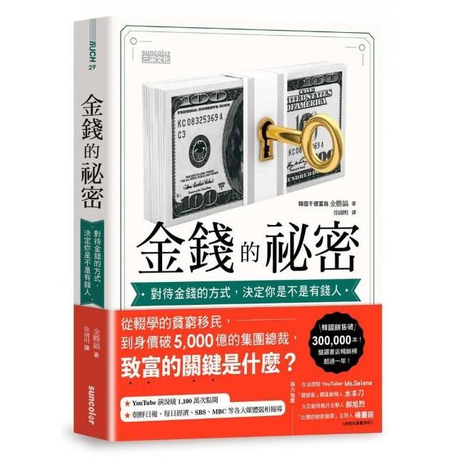金錢的祕密:對待金錢的方式,決定你是不是有錢人